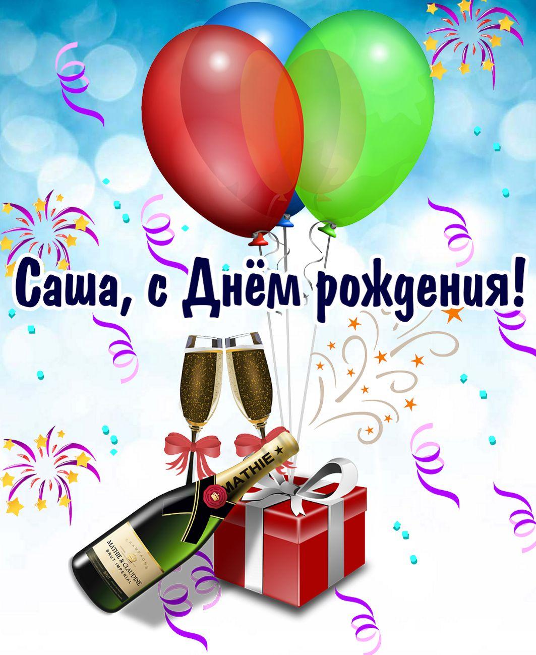 Аудио поздравления александру 72